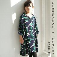 モダンなカラーで彩るメリハリあるシックな装い。幾何学柄ワンピース・6月日20時〜発売。(80)◎メール便可!