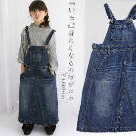味わい加工のリメイクデニム風サロペスカートが来た。デニムサロペットスカート・##×メール便不可!