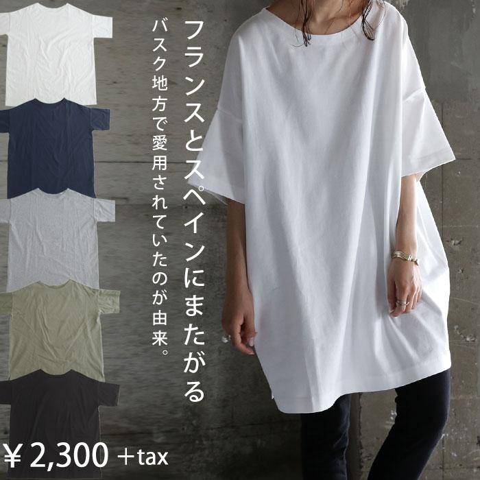 へたらなくて丈夫なバスク生地。ベーシックを長く着る。バスクTシャツ・5月25日20時〜発売。発送は5/28〜。##×メール便不可!