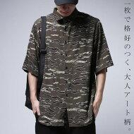 シックな大人の渋めカラーにインパクトある柄をオン。半袖シャツ・(50)◎メール便可!