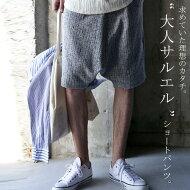 理想の形、大人が穿きたいハーフパンツ。サルエルハーフパンツ・##×メール便不可!