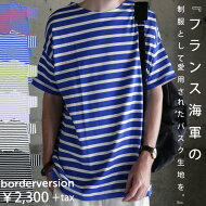 この形、この風合い。大人が着るカラースキーム。ボーダーTシャツ・6月8日20時〜発売。発送は6/12〜。(100)◎メール便可!