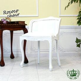 ダイニング チェア ミニ チェアー 食卓 イス アンティーク 椅子 かわいい いす おしゃれ ロココ チェア ロココ調 家具 使いやすい コンパクト ホテル レストラン カフェ 美容室 ロビー 待合 フェイクレザー 合皮 PU ホワイト 白 姫系 6090-n-18pu65