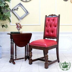 ヴィンセント ダイニングチェア 食卓椅子 レッドフェイクレザー 赤PU 9012-5P63B