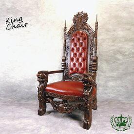 フレンチロココ キングチェア 王様イス 本革 レザー レッド 赤 1001-5L3B