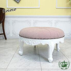フレンチロココ オットマン 足置き 白家具 ペールピンク 1165-18f237b