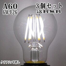 送料無料 LED電球 E26 A60型 6w 3個セット 昼白色 5000k 長持設計寿命40,000時間 広配光 照明 省エネ 節電 節約 トイレ お風呂場 脱衣場