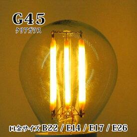 2個ご購入 送料無料 調光器 密閉器具対応 ボール球 LED電球 口金 B22 E14 E17 E26 G45型 クリアガラスタイプ 色温度 2200k 2700k 高品質タングステンフィラメント 4w GCJ 安全安心FCC ETL RoHS CE PSE各基準適合品