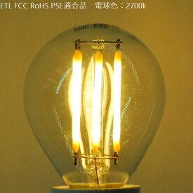 2個以上ご購入 送料無料 LED電球 口金B15 調光器 密閉器具対応 ボール球 クリアタイプ G45型電球色2700k 4w 高品質タングステンフィラメントGCJ欧州アンティーク照明 安全安心 FCC ETL RoHS CE PSE各種基準適合品