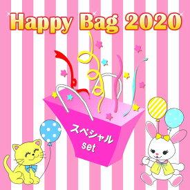 ピンクス 2020 新春 福袋 スペシャル ハッピーバッグ HappyBag2020 【 送料無料 】 お得 かわいい 生地 布 エイティスクエア 綿100 コットン 手芸 ハンドメイド パッチワーク 手作り ソーイング ※返品交換不可