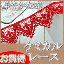 【お買得】3.5cm幅かわいい赤のケミカルレース(1m)《 手芸用レース 》
