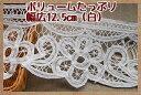 【お買得】 幅広12.5cm白のバテンレース(1m巻き)