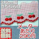 【送料無料】業務用3.6cm幅かわいいさくらんぼの綿レース(48m)