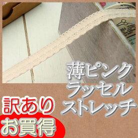 【訳あり】 1cm幅 薄いピンクラッセルストレッチレース(1m)