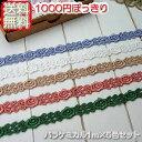 【送料無料】1000円ぽっきりカラフルなバラのケミカルレース1m×5色セット(合計5m)