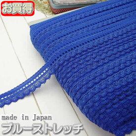 【お買得】 2cm幅ブルーかわいいラッセルストレッチレース(1m)
