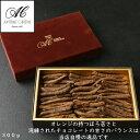 オランジェット 300g お礼 誕生日 オレンジピール チョコ チョコレート ギフト おしゃれ プレゼント 内祝 結婚祝い …