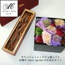 フラワーボックス&オランジェット100g お花セット ギフト 生花 お礼 誕生日 オレンジピール チョコ チョコレー…