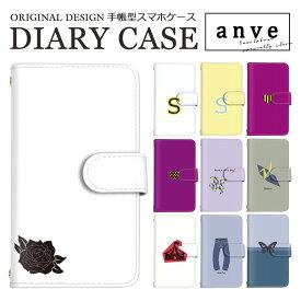 送料無料 スマホケース 手帳型 携帯ケース スマホケース手帳型 カバー 携帯カバー シンプル イラスト デニム 全機種対応 かわいい 高品質