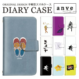 It supports smartphone case notebook type carrying case smartphone case  notebook type cover mobile cover Shin pull kanji Sanskrit characters
