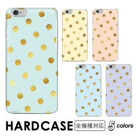 スマホケース ハードケース 全機種対応 iPhone Xs iPhone Xs Max iPhone XR アイフォン iPhone7Plus iPhone6 iPhone6s dot ドット パステル gold ゴールド Xperia XZ Xperia Z5 SO-01J SO-02J SC-04J SHV39