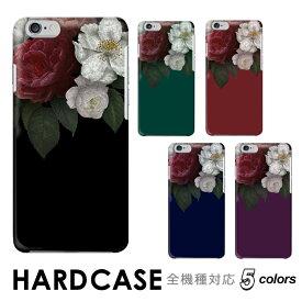 送料無料 全機種対応 ハードケース スマホケース iPhone XR ケース iphone8 iphone xs max x iPhone7 xperia Xperia アイフォン Xperia aquos galaxy 携帯ケース カバー 花 薔薇 ばら フラワー 大人 大人ケース
