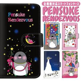 iphone12 ケース iphone12mini iphone12pro iPhoneSE 第2世代 arrows Xperia OPPO HUAWEI experia Galaxy AQUOS らくらくスマートフォン 全機種対応 送料無料 キャラクターケース スマホケース 手帳型 ペンスケランデブー ぺんすけ pensuke ペンギン ペンスケ