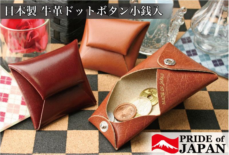 【牛革・国産・小銭入れ・メンズ】 Pride of Japan 日本製 牛革 ドットボタン小銭入れ EN-1001