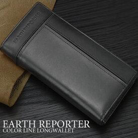 【長財布 カラーライン メンズ】EARTH REPORTER(アース リポーター)長財布 ER-101