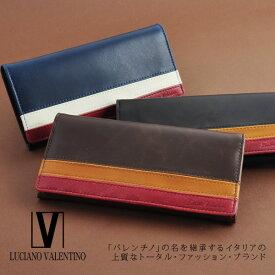 【牛革・長財布・メンズ】 LUCIANO VALENTINO ルチアーノバレンチノ トリコロールカラー ロングウォレット LUV-1011イタリアの上質なトータル・ファッション・ブランド