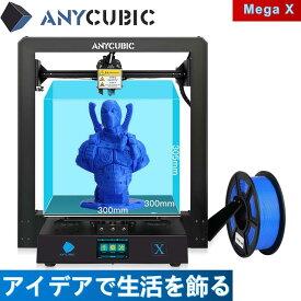 【送料無料】ANYCUBIC MEGA X 3D プリンター 本体 アップグレード版 大容量 印刷サイズ300*300*305mm 金属製 高精度 TPU/ABS/PLA等対応 操作簡易【ANYCUBIC公式店】