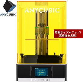 【ANYCUBIC公式店】ANYCUBIC Photon Mono X 光造形式 3Dプリンター 最大印刷サイズ 192*120*250mm LCD 3D プリンター 3倍高速UV印刷 4Kモノクローム アプリ遠隔操作 マトリックス光源 高精度 送料無料