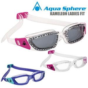 アクアスフィア AquaSphere カメレオン レディースGOGGLE ゴーグル トライアスロン 水中メガネ 水泳 水球ゴーグルフィッティング ソフト