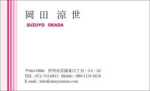 ピンクストライプグラデーション【20】(シンプルデザイン名刺)100枚【ゆうパケット送料無料】