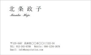シンプル名刺【7】(モノクロ名刺)100枚【メール便送料無料】