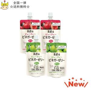 美酢 ミチョ ビネガーゼリー ざくろ&青りんご 4袋セット