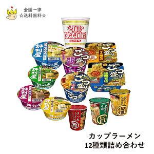 訳あり限定特価!5点限定!カップラーメン 12種類 詰め合わせ カップ麺 Bセット