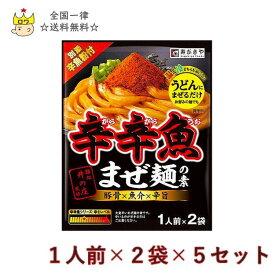 辛辛魚 まぜ麺の素 1人前×2袋×5セット 寿がきや