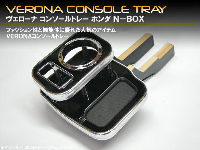 VERONA/ヴェローナ コンソールトレーN-BOX JF1.2