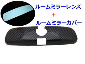 リアルカーボン調 ルームミラーカバー+ルームミラーレンズセットABS樹脂 クリアコート仕上げ【DAIHATSU】LA400K コペン 適合ルームミラー品番:MURAKAMI7225