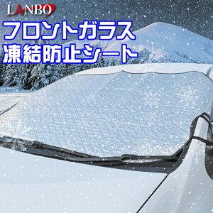 LANBOフロントガラス凍結防止シート凍結防止 積雪防止 日よけ 紫外線を防ぐ遮光仕様 商品寸法:横 約140cm/縦 約90cm