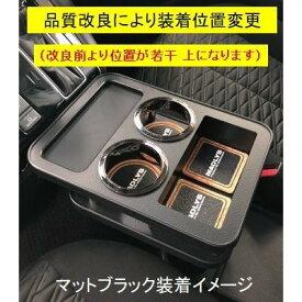 MADLYS(マドリス)ビッグマイナーチェンジ後(H31/2〜)新型デリカD:5 CV#W センターテーブル フロント用 マットブラックHikari Auto(輝オート)