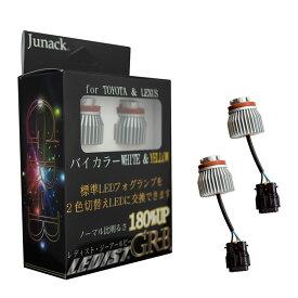 Junack(ジュナック)LEDIST GR-B バイカラーLEDフォグランプバルブ 品番:LFB-GRB for TOYOTA&LEXUS カローラスポーツ・220系クラウン・C-HR 80系ハリアー・ヤリス・ヤリスクロス・50系プリウスLEXUS UX250h・UX200 etc