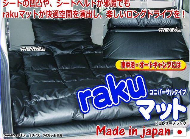 PUレザーブラック rakuマット3点SET Lサイズ(140cm×210cm)シングルクッション高品質のMade in japan!