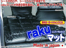PUレザーブラック rakuマット3点SET Mサイズ(135cm×200cm)シングルクッション高品質のMade in japan!