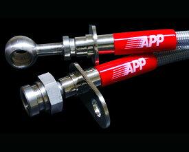 APPブレーキライン 1台分SET RX-8 SE3P ステンレスタイプ