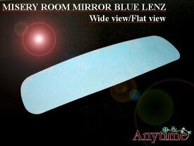 ROOM MIRROR BLUE LENZ(ルームミラーブルーレンズ)アトレーワゴン S321.331G TOKAIDENSO 001 ※フラット(平面)・ワイド(R1400)選択肢よりお選び下さい。