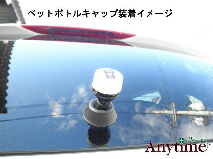 ペットボトル・リアワイパーキャップ(6mm/8mm共通)1個入り(ジュラコン製)