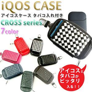 【AWESOME/オーサム】IQOS アイコス用ケース カラビナ付き クロスシリーズ(全7色) 選択肢よりお選びください