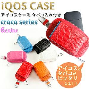 【AWESOME/オーサム】IQOS アイコス用ケース カラビナ付き クロコシリーズ(全6色) 選択肢よりお選びください